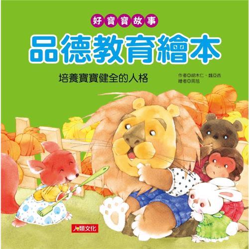 【人類童書】好寶寶故事-全套4冊(95折)2