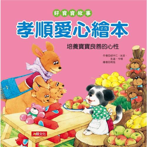 【人類童書】好寶寶故事-全套4冊(95折)3