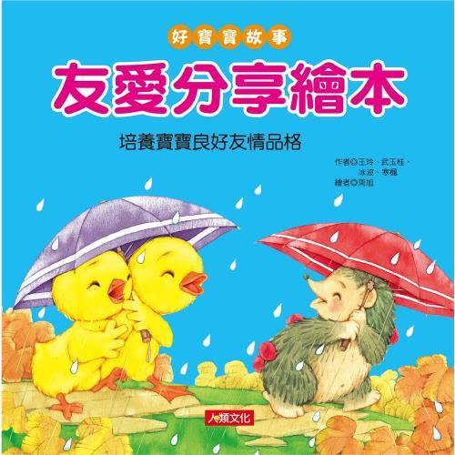 【人類童書】好寶寶故事-全套4冊(95折)4
