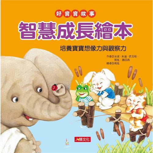【人類童書】好寶寶故事-全套4冊(95折)5