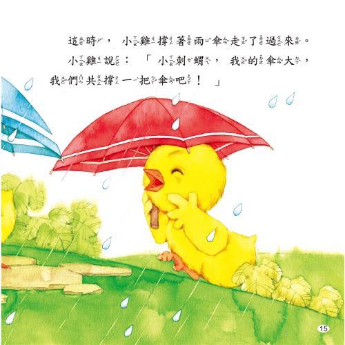 【人類童書】好寶寶故事-全套4冊(95折)7