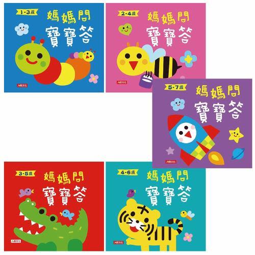 【人類童書】親子互動書 全套5冊(2-6歲)95折1