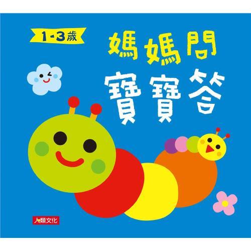 【人類童書】親子互動書 全套5冊(2-6歲)95折2