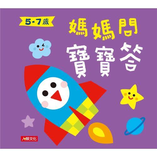 【人類童書】親子互動書 全套5冊(2-6歲)95折3