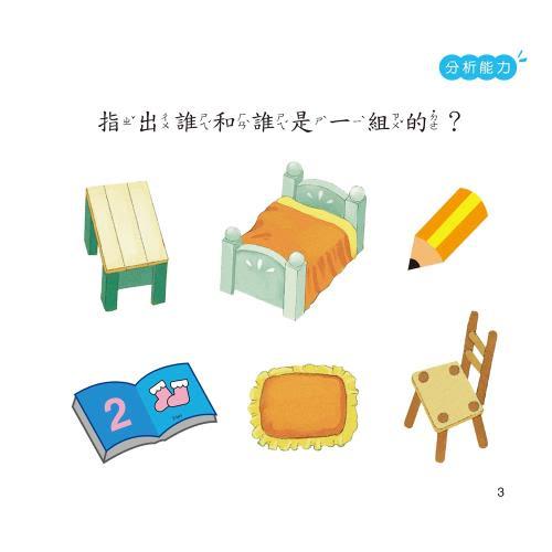 【人類童書】親子互動書 全套5冊(2-6歲)95折4