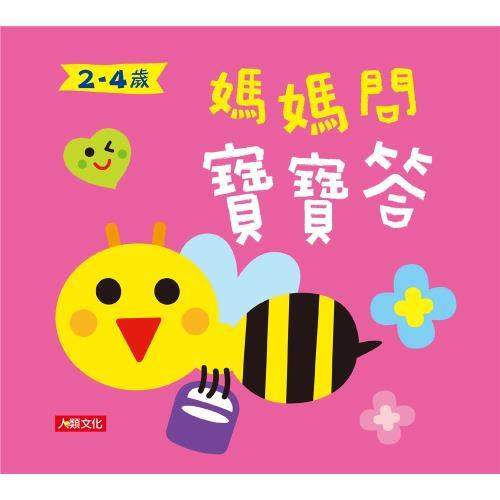 【人類童書】親子互動書 全套5冊(2-6歲)95折5