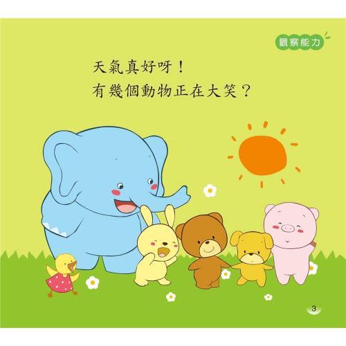 【人類童書】親子互動書 全套5冊(2-6歲)95折6