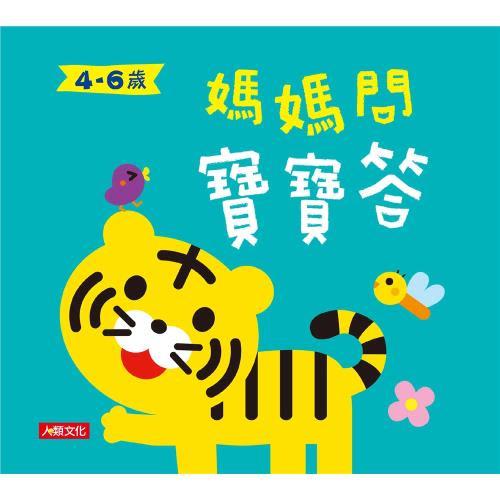 【人類童書】親子互動書 全套5冊(2-6歲)95折7