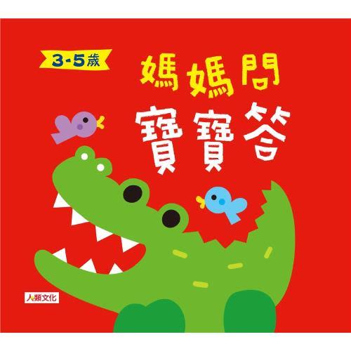 【人類童書】親子互動書 全套5冊(2-6歲)95折8