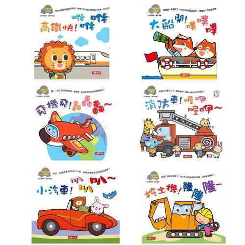 【人類童書】認識交通工具小繪本(共6冊)95折1