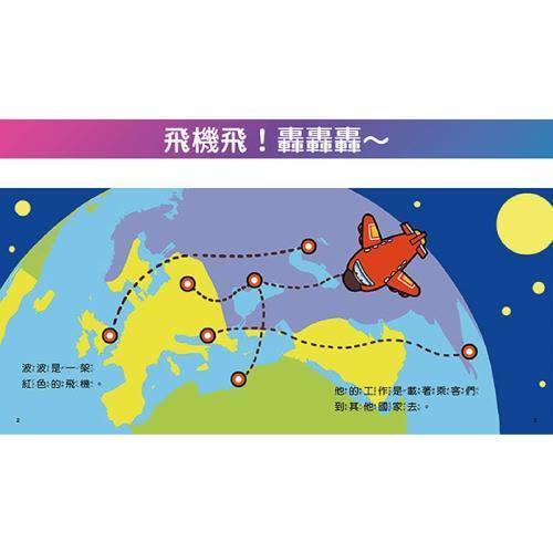 【人類童書】認識交通工具小繪本(共6冊)95折3