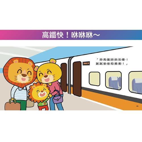【人類童書】認識交通工具小繪本(共6冊)95折4