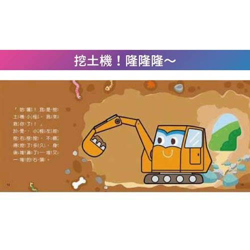 【人類童書】認識交通工具小繪本(共6冊)95折5