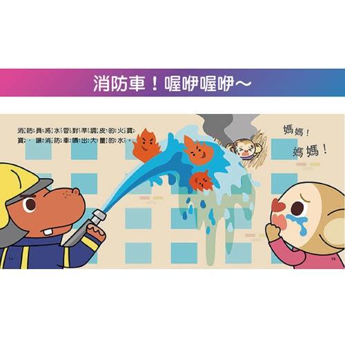 【人類童書】認識交通工具小繪本(共6冊)95折6