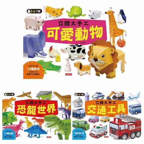 【人類童書】紙模型玩具DIY(5-7歲)95折1