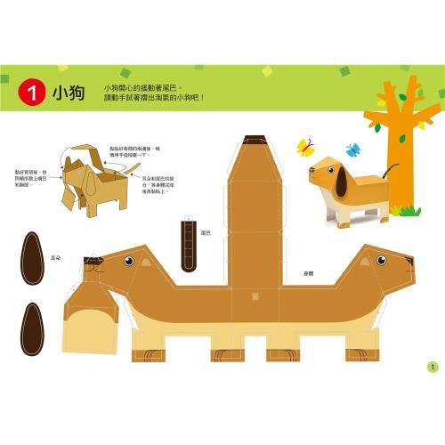 【人類童書】紙模型玩具DIY(5-7歲)95折2