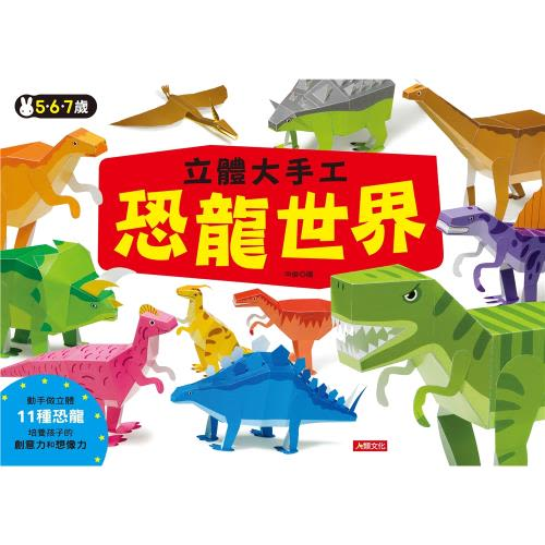 【人類童書】紙模型玩具DIY(5-7歲)95折3