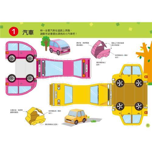 【人類童書】紙模型玩具DIY(5-7歲)95折4