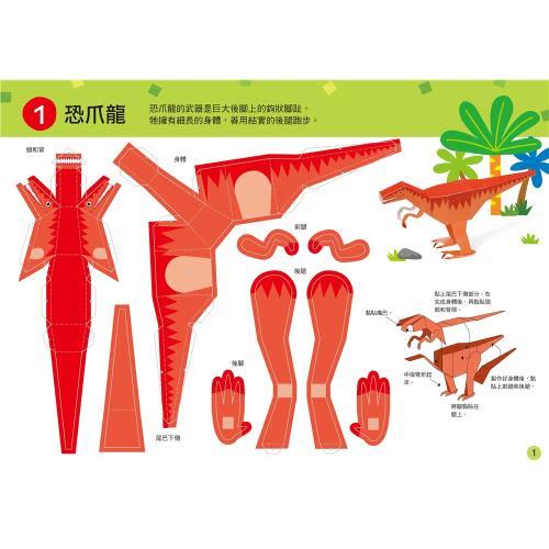 【人類童書】紙模型玩具DIY(5-7歲)95折5
