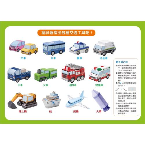 【人類童書】紙模型玩具DIY(5-7歲)95折6