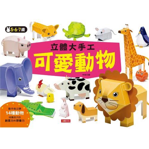【人類童書】紙模型玩具DIY(5-7歲)95折7