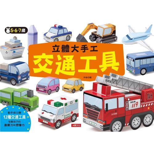 【人類童書】紙模型玩具DIY(5-7歲)95折8