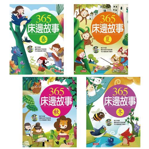 【人類童書】小寶貝床邊故事 全套4冊(95折)1
