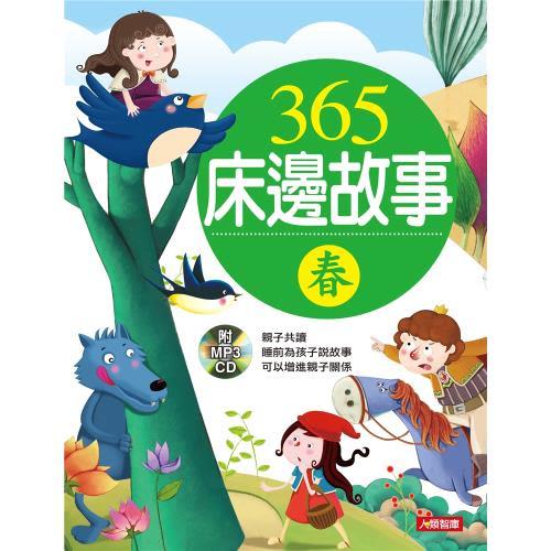 【人類童書】小寶貝床邊故事 全套4冊(95折)2