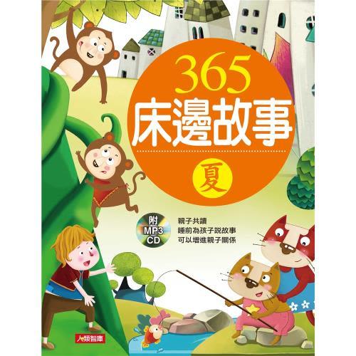 【人類童書】小寶貝床邊故事 全套4冊(95折)3
