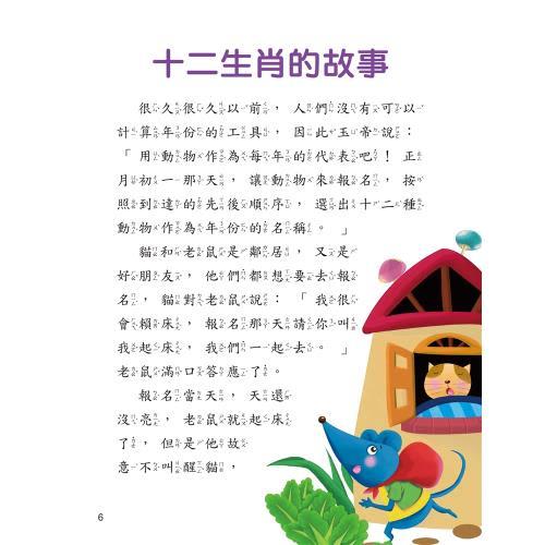 【人類童書】小寶貝床邊故事 全套4冊(95折)4
