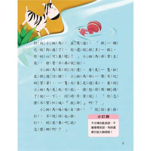【人類童書】小寶貝床邊故事 全套4冊(95折)5