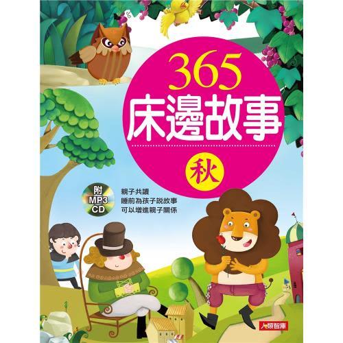 【人類童書】小寶貝床邊故事 全套4冊(95折)6