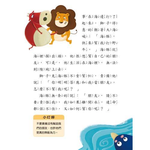 【人類童書】小寶貝床邊故事 全套4冊(95折)7