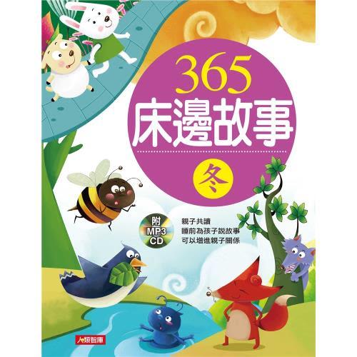 【人類童書】小寶貝床邊故事 全套4冊(95折)8