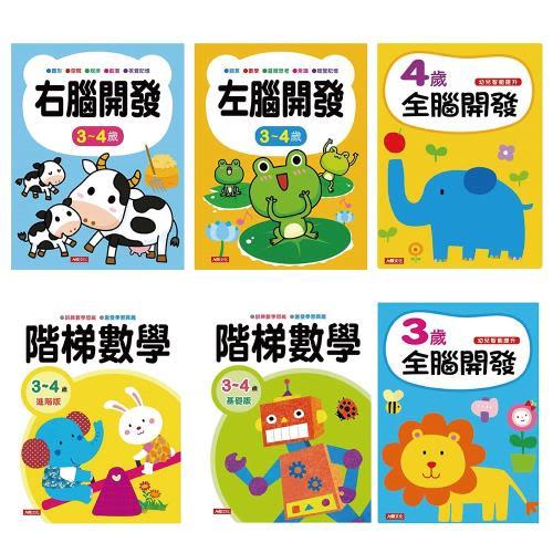 【人類童書】腦力開發3-4歲 全套6冊(95折)1