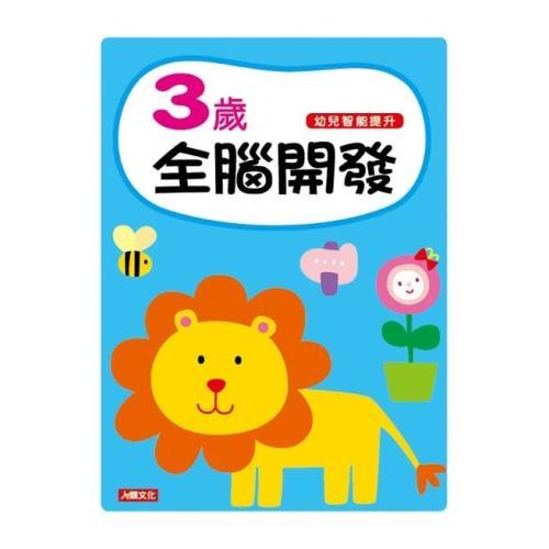 【人類童書】腦力開發3-4歲 全套6冊(95折)2