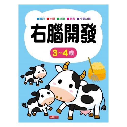 【人類童書】腦力開發3-4歲 全套6冊(95折)3
