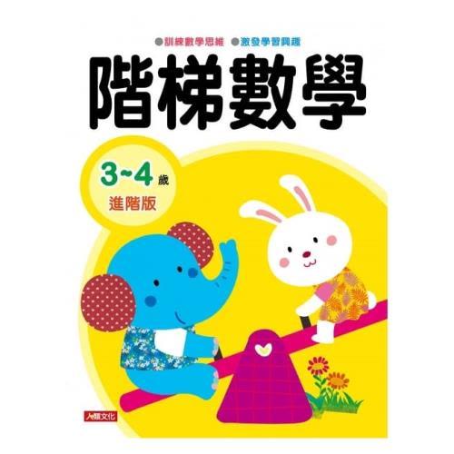 【人類童書】腦力開發3-4歲 全套6冊(95折)4