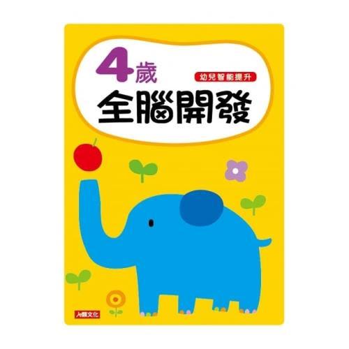 【人類童書】腦力開發3-4歲 全套6冊(95折)5