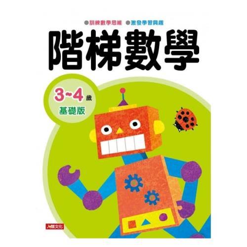 【人類童書】腦力開發3-4歲 全套6冊(95折)6