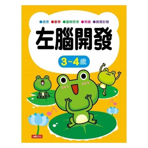 【人類童書】腦力開發3-4歲 全套6冊(95折)7