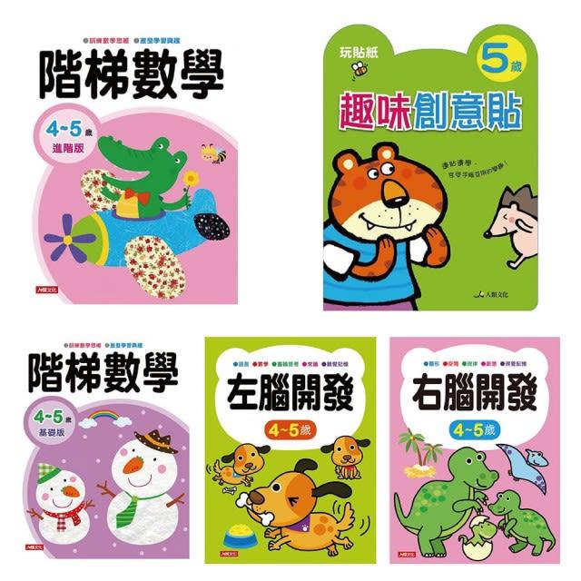 【人類童書】腦力開發4-5歲 全套4冊(95折)1