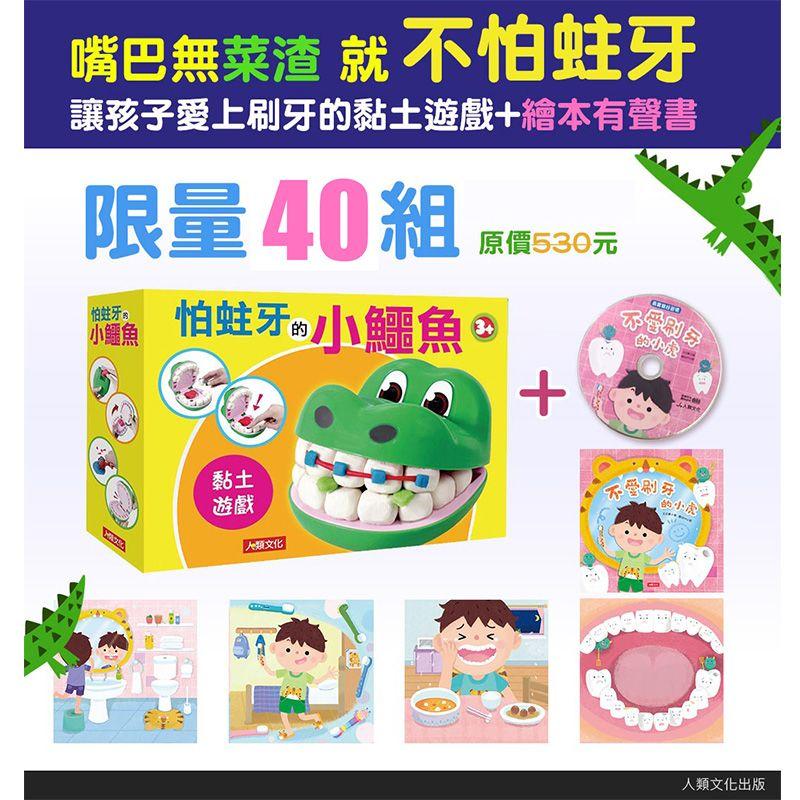怕蛀牙的小鱷魚(黏土遊戲)x不愛刷牙的小虎(有聲書)95折1