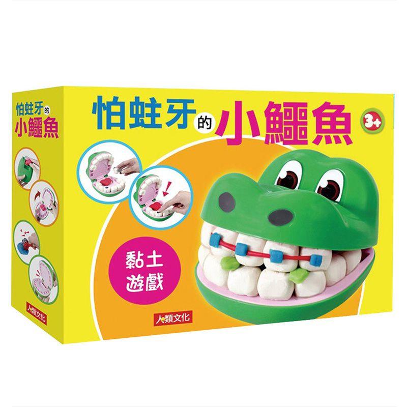 怕蛀牙的小鱷魚(黏土遊戲)x不愛刷牙的小虎(有聲書)95折2