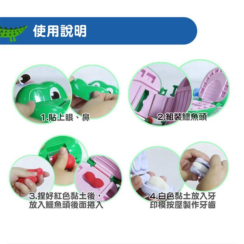 怕蛀牙的小鱷魚(黏土遊戲)x不愛刷牙的小虎(有聲書)95折3