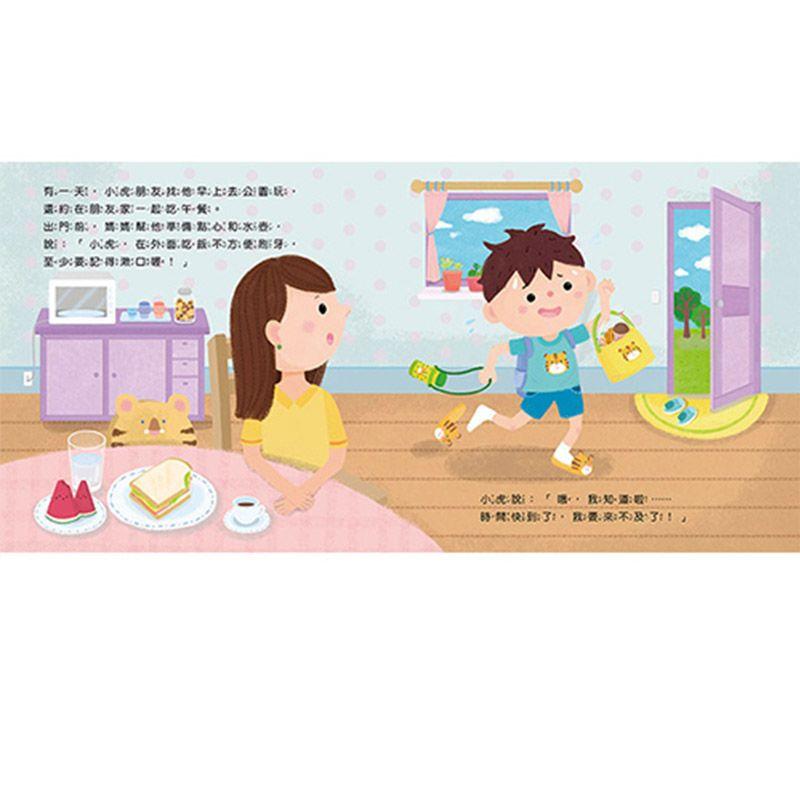 怕蛀牙的小鱷魚(黏土遊戲)x不愛刷牙的小虎(有聲書)95折7
