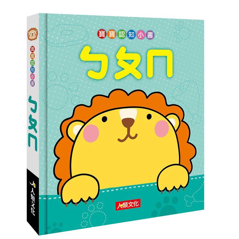 寶寶認知小書全套6冊 1-5歲(95折)3