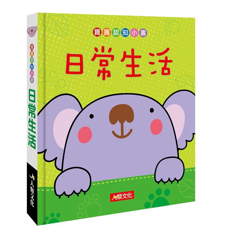 寶寶認知小書全套6冊 1-5歲(95折)4