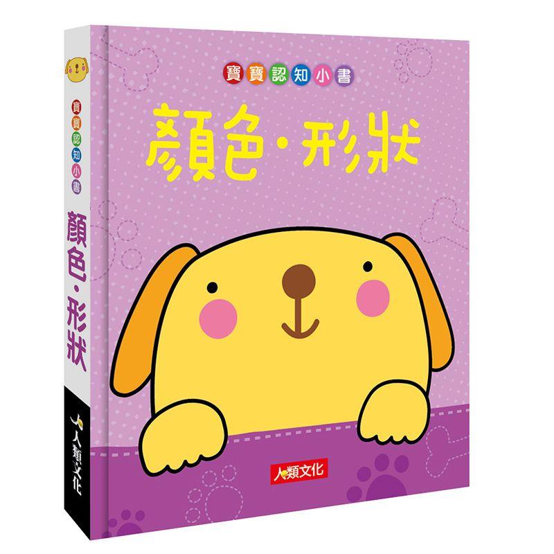 寶寶認知小書全套6冊 1-5歲(95折)6
