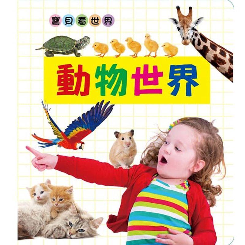 寶貝看世界-全套4冊(95折)3